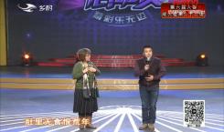 二人转总动员 嘉宾表演:郑桂云 尹维民演绎二人转《冯奎卖妻》