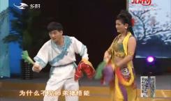 二人转总动员 拿手好戏:刘金鹤 蒋丽智演绎正戏《猪八戒拱地》