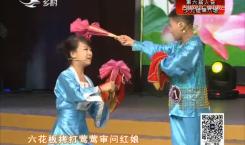二人轉總動員|好好學戲:文瑩 胡耀忠演繹正戲《西廂聽琴》