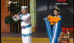 二人轉總動員|高小寶 姜丫演繹正戲《古城會》