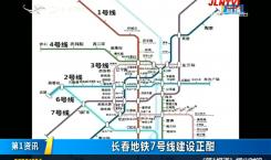 第1报道 长春地铁7号线建设正酣