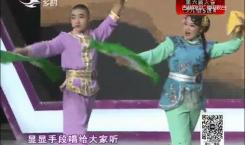 二人转总动员|童声夺人:黄福生 刘欣月演绎小帽《古人名》