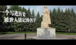新 第二集我太爺爺楊靖宇將軍的故事