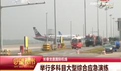 守望都市 长春龙嘉国际机场举行多科目大型综合应急演练