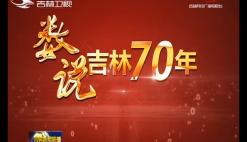【数说吉林70年】57.53% 新型城镇成经济增长引擎
