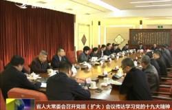 省人大常委会召开党组(扩大)会议传达学习党的十九大精神