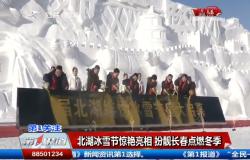 第1报道|北湖冰雪节惊艳亮相 扮靓长春点燃冬季