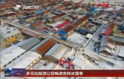 多元化旅游让您畅游吉林冰雪季