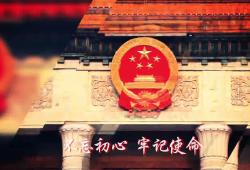 吉林电视·7频道落实十九大精神公益宣传片