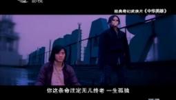 我爱淘电影-中华英雄_2015-11-27