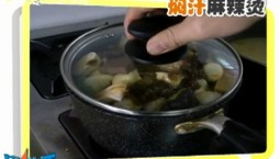 第一美食:甄萌泥锅麻辣烫