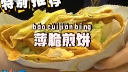 第一美食:黄太吉