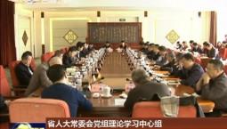 省人大常委会党组理论学习中心组 召开第六次集体(扩大)学习会