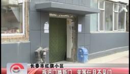 【独家视频】拆旧门换新门 苦等仨月不见门