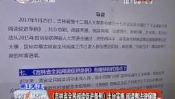 【独家视频】《吉林省全民阅读促进条例》出台实施 阅读有法律保障