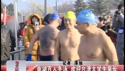 南湖百人冬泳 欢迎台湾大学生来长