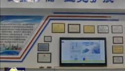 吉林省地理信息科技产业孵化基地启动
