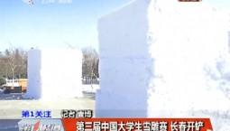 第三届中国大学生雪雕赛 长春开铲