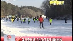 【独家视频】净月雪世界12月30日揭开神秘面纱