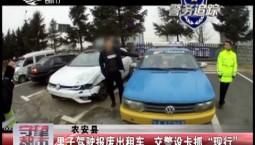"""【独家视频】男子驾驶报废出租车 交警设卡抓""""现行"""""""