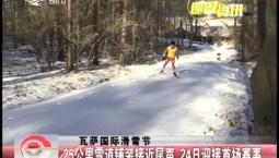 25公里雪道铺装接近尾声 24日迎接首场赛事