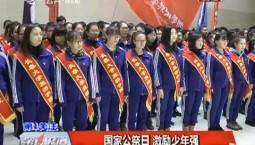 【独家视频】国家公祭日 激励少年强