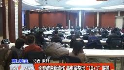 """【独家视频】长春教育新动作 高中届整出""""10+1""""联盟"""