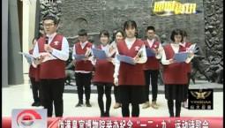 """【独家视频】伪满皇宫博物院举办纪念""""一二·九""""运动诗歌会"""