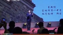 吉林省第二届中学生朗诵大赛落幕
