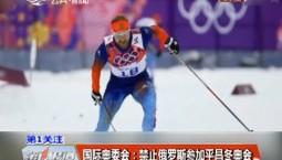 【独家视频】国际奥委会:禁止俄罗斯参加平昌冬奥会