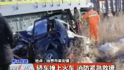 轿车撞上火车 消防紧急救援
