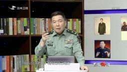 《有理讲理》:东南炮战久 保卫海空防(20171104)