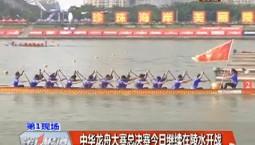 【独家视频】中华龙舟大赛总决赛10日继续在陵水开战