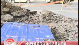【独家视频】维修管道留深坑 半个多月未回填