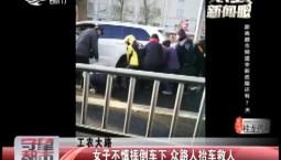 女子不慎摔倒车下 众路人抬车救人