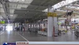 【高质量发展之路】吉林:抓住重大项目建设 发挥有效投资作用