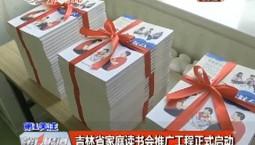 吉林省家庭读书会推广工程正式启动