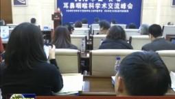 2018中国长春耳鼻喉科学术交流峰会在长春举行
