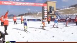 2018国际雪联越野滑雪中国巡回赛开赛