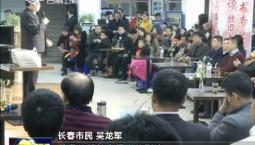 吉林省跨年读书分享嘉年华开启新一年的阅读盛宴