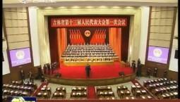 省十三届人大一次会议开幕