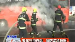 客车当街自燃 消防紧急救援