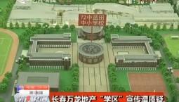 """长春万龙地产""""学区""""宣传遭质疑"""