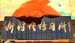 中国中铁长春物流港新时代传习所成立