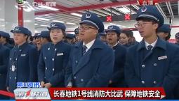 长春地铁1号线消防大比武 保障地铁安全