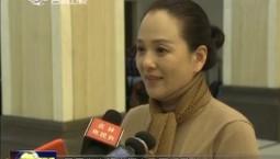 省政协十二届一次会议开幕反响