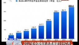 2017年中国电影总票房超559亿元