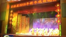 吉林省2018年新年戏曲晚会在长春举行