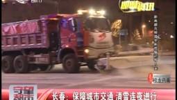 长春:保障城市交通 清雪连夜进行