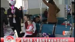 应对流感 儿童医院专家延长出诊时间